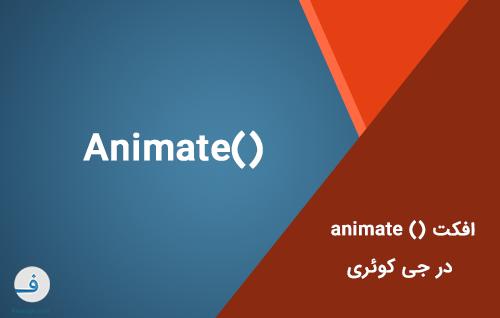 افکت ()animate در جی کوئری