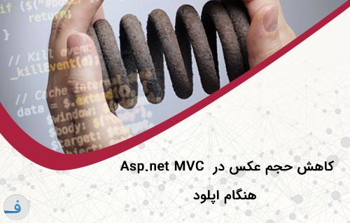 کاهش حجم عکس در MVC