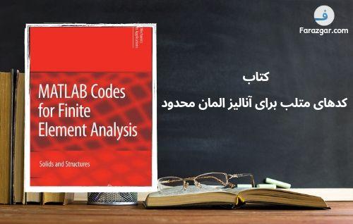 کتاب کدهای متلب