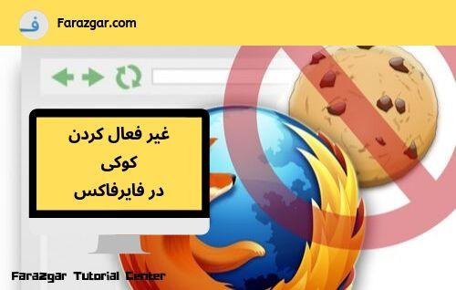 کوکی در فایرفاکس