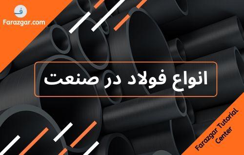 انواع فولاد در صنعت