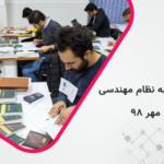 پاسخنامه آزمون نظام مهندسی مهر ۹۸