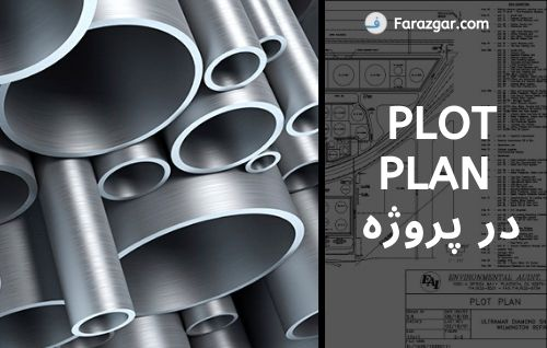 Plot Plan در پروژه