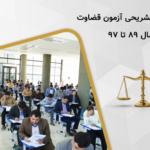 پاسخنامه تشریحی آزمون قضاوت از سال ۸۹ تا ۹۸