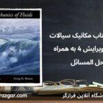 دانلود کتاب مکانیک سیالات شیمز ویرایش ۴ به همراه حل المسائل