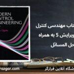 دانلود کتاب مهندسی کنترل اوگاتا ویرایش 5 به همراه حل المسائل