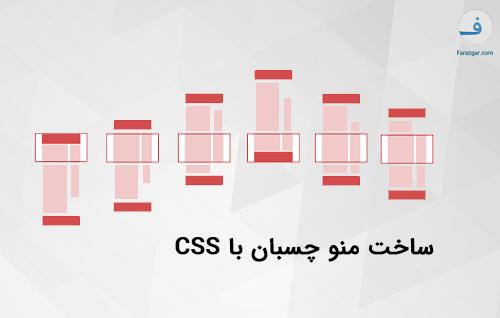 ساخت منو چسبان با CSS