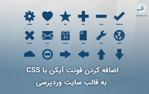 اضافه کردن فونت آیکن با CSS به قالب سایت وردپرسی