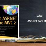 کتاب آموزش ASP Net Core به زبان ساده با فرمت PDF