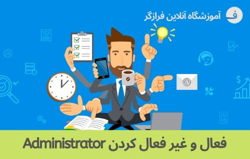 فعال و غیرفعال کردن Administrator