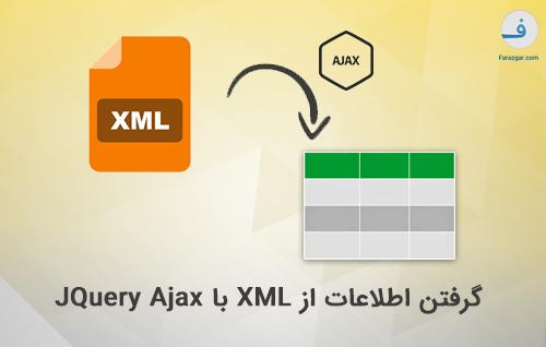 گرفتن اطلاعات از XML با JQuery Ajax