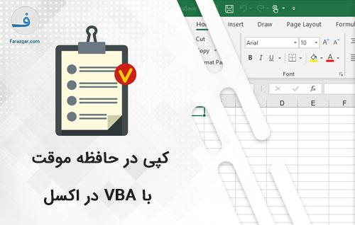 کپی در حافظه موقت با VBA در اکسل