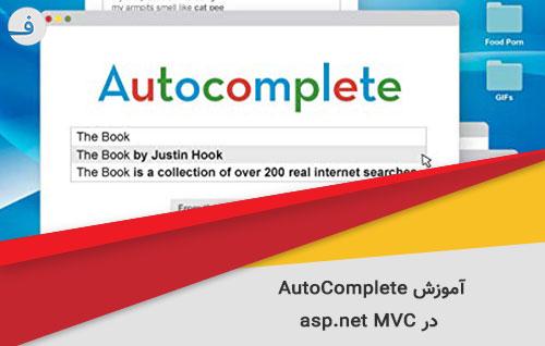 آموزش AutoComplete در asp.net MVC