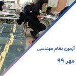 پاسخنامه آزمون نظام مهندسی مهر ۹۹