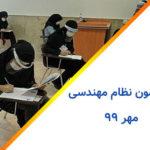 کلید آزمون نظام مهندسی مهر ۹۹
